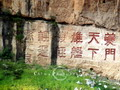 On the cliff face are 900 characters forming inscriptions that are carved in various styles of cursive, regular, official and seal scripts dating from the Song Dynasty.