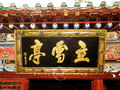 Inscription of Lixue Ting (Lixue Pavilion), Shaolin Temple