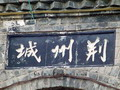 This sign in glazed tiles tells you that this is Jingzhou City. This ancient archway also has its fair share of modern power and communication cables!