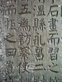 Calligraphy by Yan Zhenqing in the Forest of Stone Steles Museum, Xian
