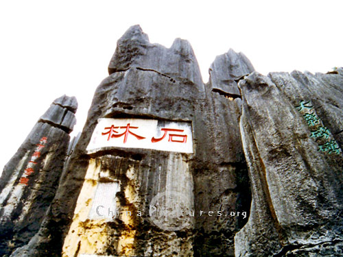 Covering a total area of 350 square kilometers, it includes the big and small stone forests, and other scenic spots.